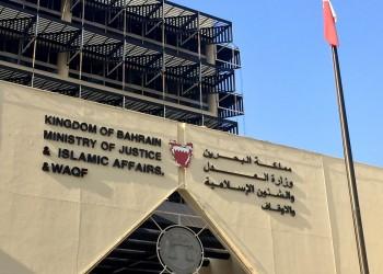 إلغاء إسقاط الجنسية عن بحريني مدان بتلقي تدريبات في إيران