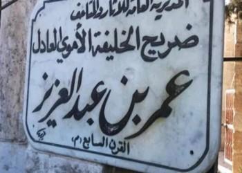 تركيا تدين تخريب النظام السوري ضريح عمر بن عبد العزيز