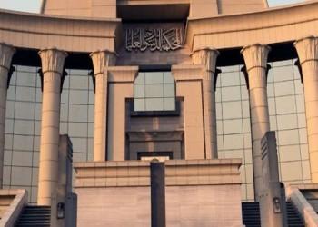 الدستورية المصرية تمنع التفرقة على أساس الدين بقضايا الزنا