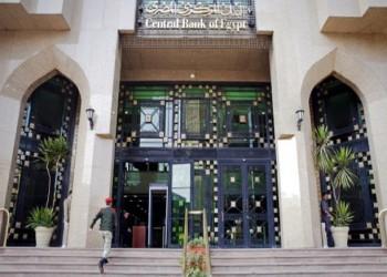 حيرة البنك المركزي المصري