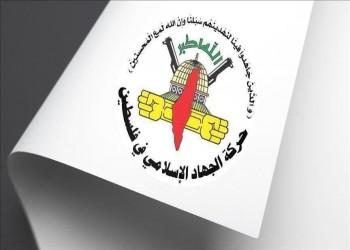 الجهاد الإسلامي: إسرائيل أخلت بالتزامات وعدت بها الإمارات
