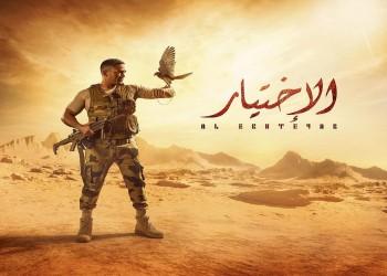 مصر تترجم مسلسل الاختيار باللغتين الإنجليزية والفرنسية.. ما السبب؟