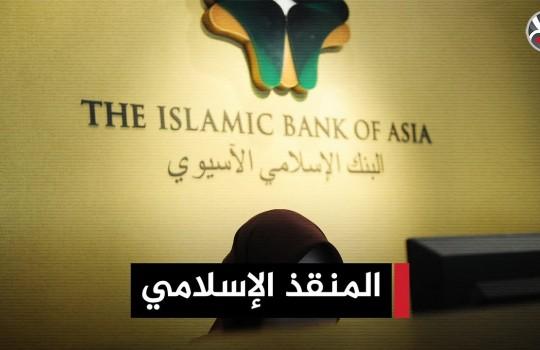 توقعات بصعود قوي للاقتصاد الإسلامي