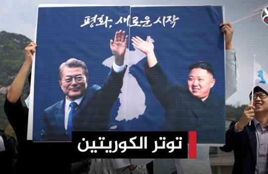 كوريا الشمالية تفجر مكتب إدارة العلاقة مع الجنوبية وتخوف من اندلاع مواجهة