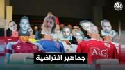 جماهير افتراضية في ملاعب كرة القدم