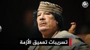 ما قصة تسريبات القذافي؟