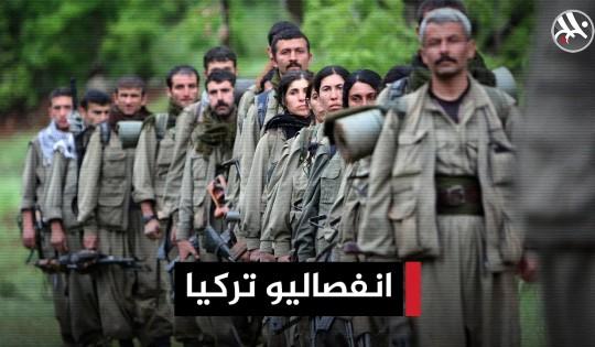 قصة الصراع بين تركيا وحزب PKK الكردي