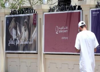 التليجراف تعتذر عن تصنيف قطر الخيرية منظمة إرهابية