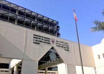 البحرين: عقوبات ضد مسؤولين وبنوك إيرانية
