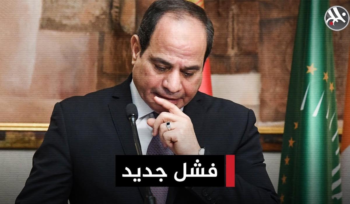فشل جديد لمصر أمام إثيوبيا