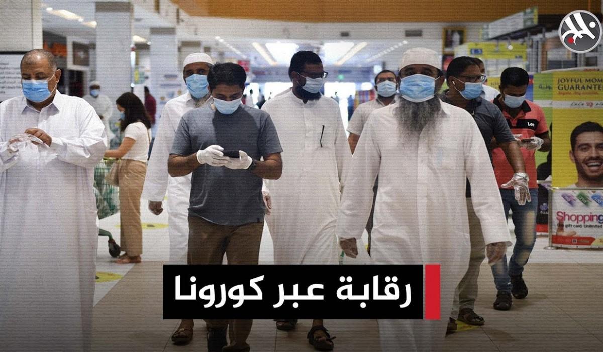 رقابة عبر تطبيقات مكافحة كورونا في الخليج