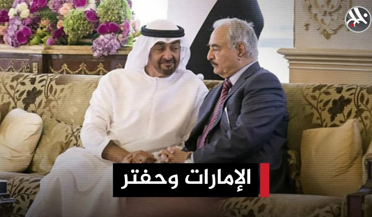 الإمارات وحفتر.. صديق الأمس عدو اليوم