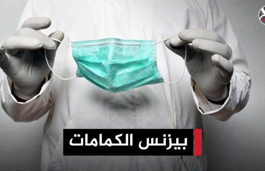 بيزنس الكمامات في مصر