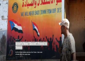 تقرير عبري: صديق سري جديد لإسرائيل في اليمن
