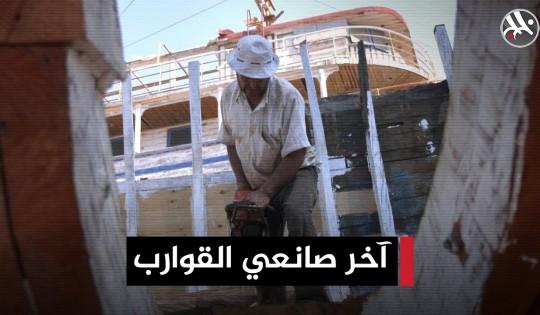 آخر صانعي القوارب في غزة