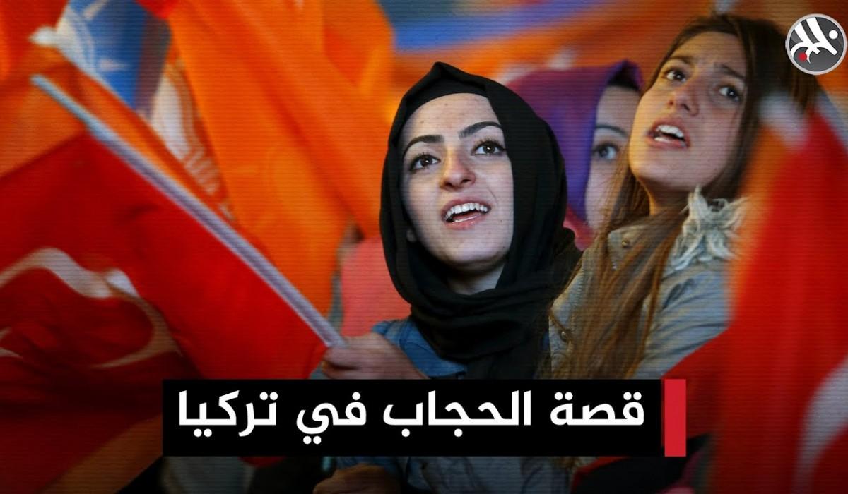قصة الحجاب في تركيا
