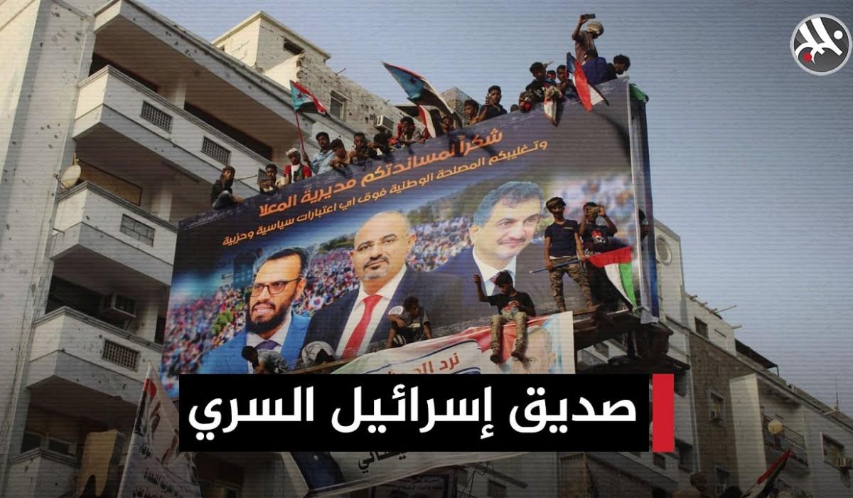 صديق إسرائيل السري باليمن
