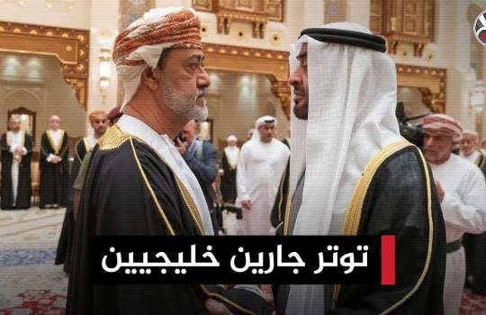 مقتل عماني على يد حرس الحدود الإماراتي