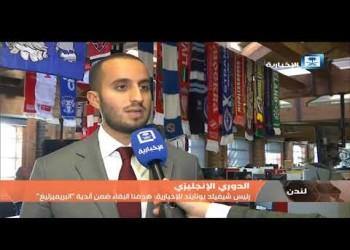 رئيس شيفيلد: اللاعب السعودي غير مؤهل للاحتراف بالدوري الإنجليزي