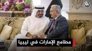 الإمارات تطمغ بغاز ليبيا ونفطها