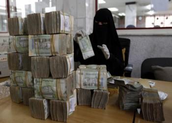 عملة منهارة واقتصاد متداع.. هكذا تسببت السعودية في أكبر أزمة مالية باليمن