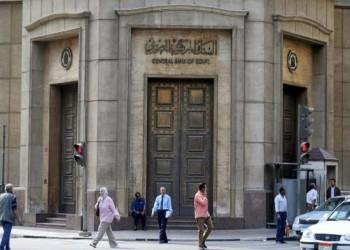 المركزي المصري يطرح أذون خزانة بـ13.5 مليار جنيه