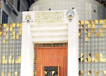 الكويت.. تورط نائبين ولواء شرطة في قضية النائب البنجالي