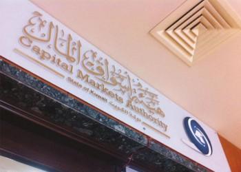 أسواق المال الكويتية تستأنف أعمالها الثلاثاء المقبل