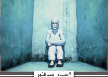 نائب أوروبي يطالب الإمارات بوقف انتهاكات حقوق الإنسان