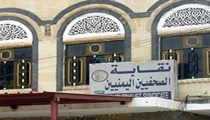 الصحفيين اليمنيين ترفض ظهور ناشطين على قناة إسرائيلية