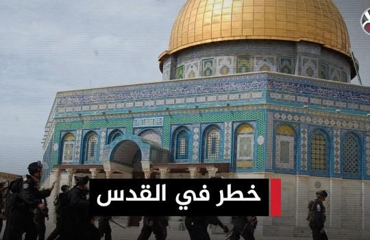 خطر يتهدد المسجد الأقصى بمشاركة سعودية