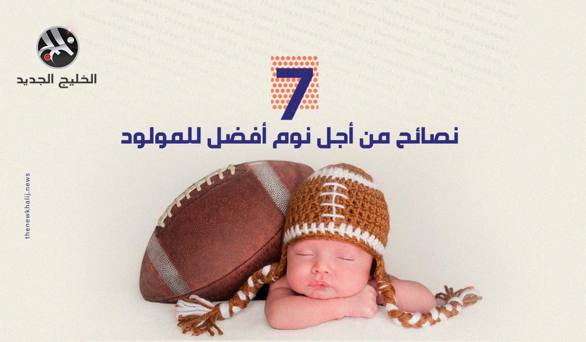 نصائح من أجل نوم أفضل للمولود