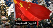 الديون الملغومة.. سياسة الصين لتركيع الدول