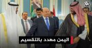 اليمن مهدد بالتقسيم