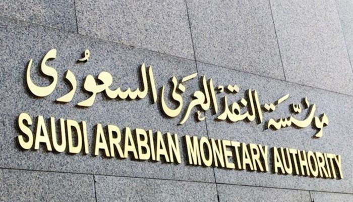 السعودية تدعم القطاع الخاص بـ14 مليار دولار لتخفيف آثار كورونا