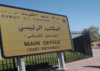 لجنة برلمانية تحقق في تجاوزات نفط الكويت والبترول العالمية