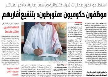 صحيفة كويتية: عمليات فساد في جهات حكومية بحجة مكافحة كورونا