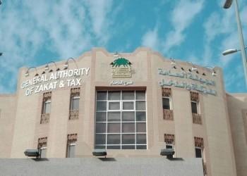 هيئة الزكاة السعودية ترصد مكافأة مليونية للمبلغ عن متهرب ضريبي