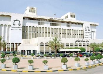 رفض إخلاء سبيل ضابط كويتي في قضية الاتجار بالبشر