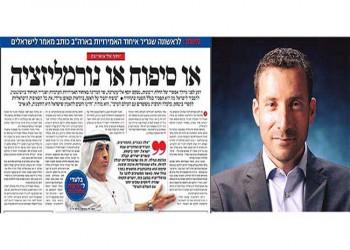 وزير إسرائيلي يرد على العتيبة ويشيد بالإمارات في مقال بصحيفة مغربية
