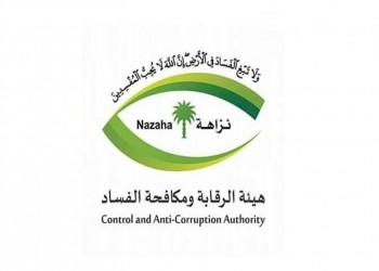 السعودية: تورط شركة فرنسية بقضية رشوة لبيع منتجاتها للمملكة