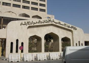 الأوقاف السعودية تنظم برنامجا لمهاجمة الإخوان