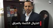 ماذا قال هشام الهاشمي قبل اغتياله؟
