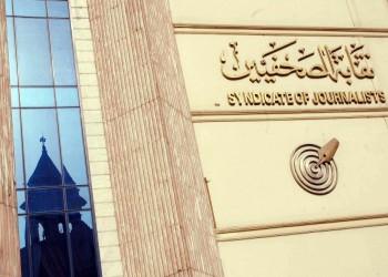 نقابة الصحفيين المصريين تجدد رفضها التطبيع مع إسرائيل