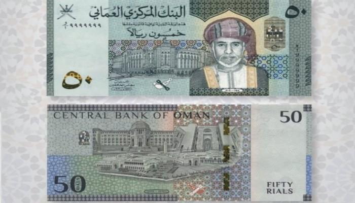 سلطنة عمان تطرح عملة نقدية بفئة 50 ريالا