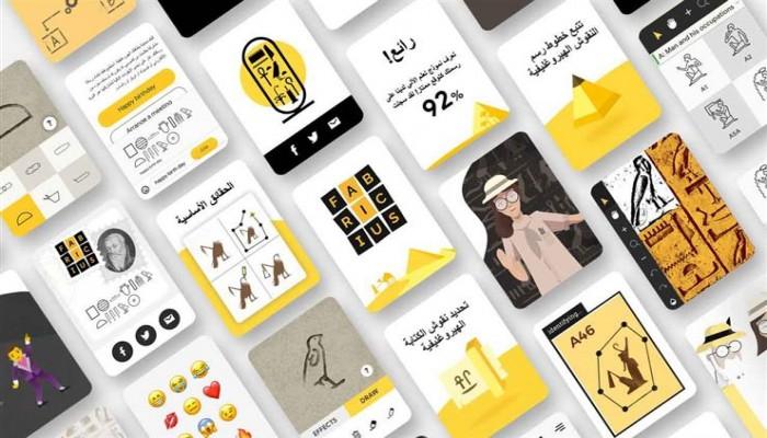 جوجل تطلق أداة جديدة لترجمة الهيروغليفية باستخدام الذكاء الاصطناعي