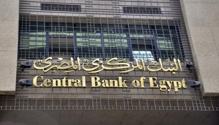 المركزي المصري يطرح أذون خزانة بقيمة 1.2 مليار دولار