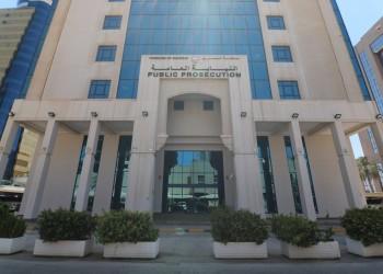 سجن مسؤولين في بنك بحريني وتغريم 3 بنوك إيرانية