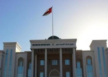 محكمة عمانية تسجن موظفا لنشره مستندا سريا عبر واتساب