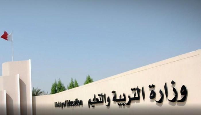 البحرين تحقق في انتقاد نقابة التربويين إغلاق نظيرتها بالأردن